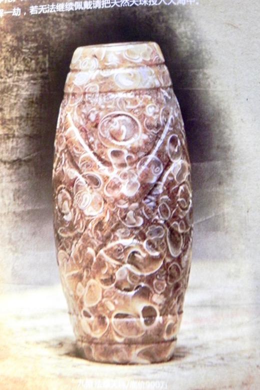 Бусины дзи древнего Тетиса с реликтовыми глазками