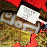 Бусины дзи: ценовая политика рынка